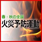 春秋の全国火災予防運動