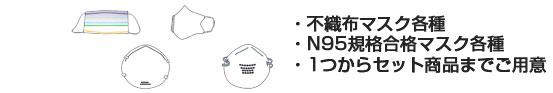 不織布マスク各種、N95規格合格マスク各種、1つからセット商品までご用意