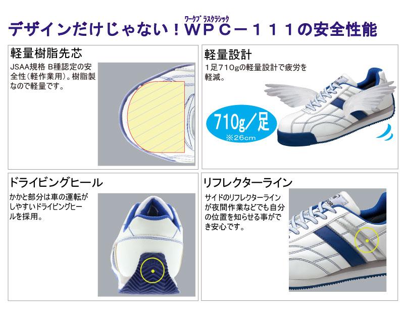 先芯入りスニーカー ワークプラスクラシック WPC−111 ホワイト/ブルー