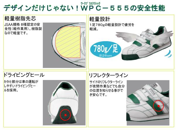 先芯入りスニーカー ワークプラスクラシック WPC−555 ホワイト×グリーン