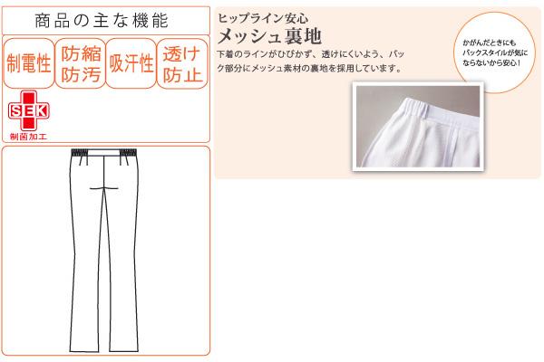 ナースウェア ブーツカットパンツ 6001FK−3 ピンク