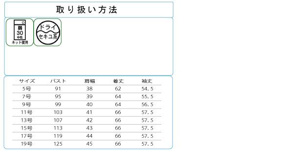 TioTio 長袖ブラウス ベビーピンク 36126 (5〜15号)