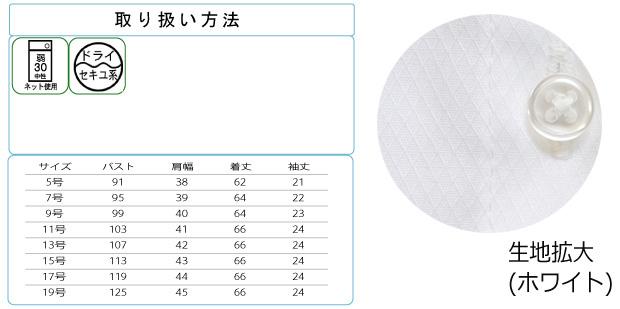 TioTio 半袖ブラウス ストレッチドビー ホワイト 36168 (17・19号)
