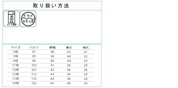 TioTio 半袖ブラウス (リボン付) ピンク 36186 (5〜15号)