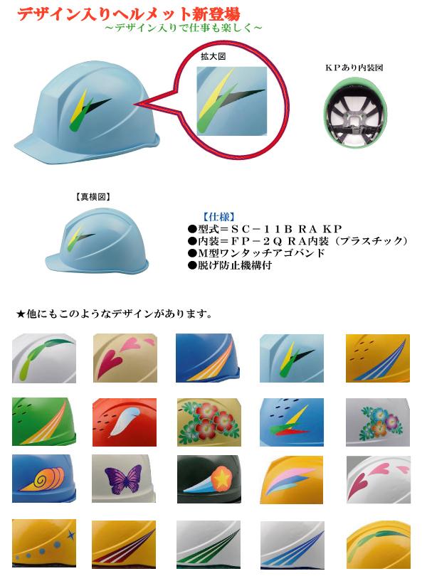 デザインヘルメット ヤングリーブス&スカイ