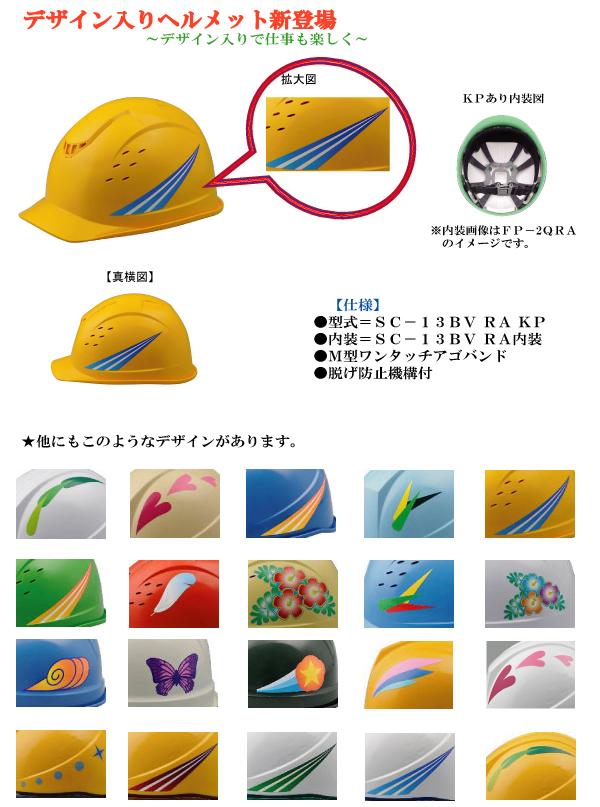 デザインヘルメット ブルーストライプ&イエロー