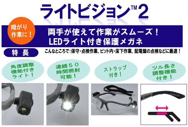 保護メガネ ライトビジョン(TM)2