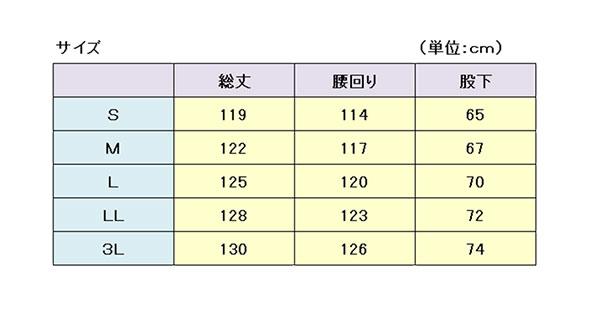 畜産用胸付ズボン U−2000 アイボリー 3L