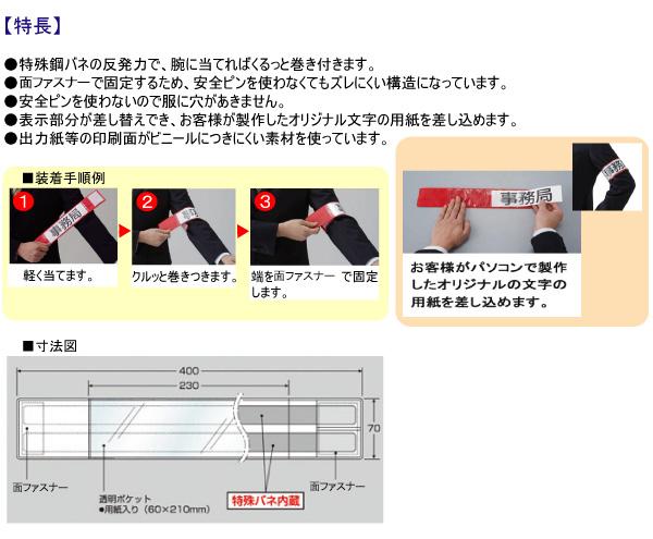 安全ピンいらずの特殊機能腕章 差し込み式ワンタッチ腕章 848−61 白