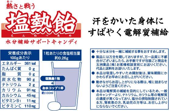水分補給サポートキャンディ 塩熱飴(80g) お買得セット ※5袋購入で送料無料
