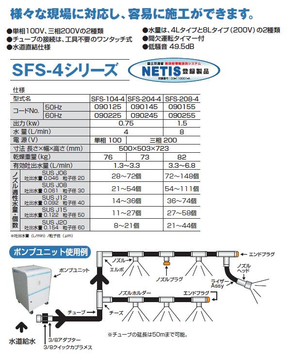 スーパーフォグシステム SFS−204−4 200V