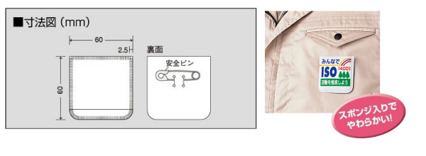 胸章 849−28 指差呼称で安全確認