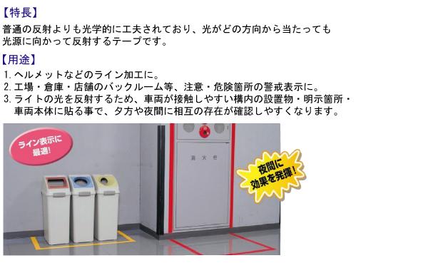 反射テープ 863−45 橙 5幅×10m