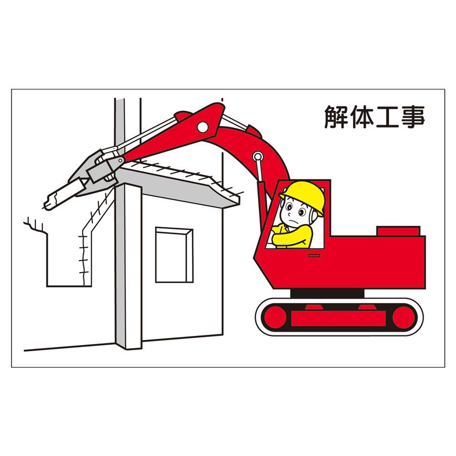 作業予定マグネット板 301−21 解体工事