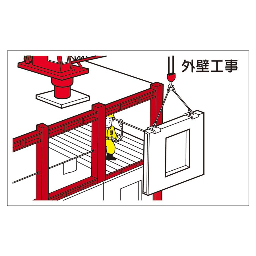 作業予定マグネット板 301−27 外壁工事