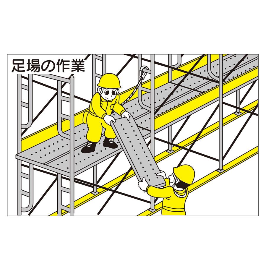 作業予定マグネット板 301−29A 足場作業