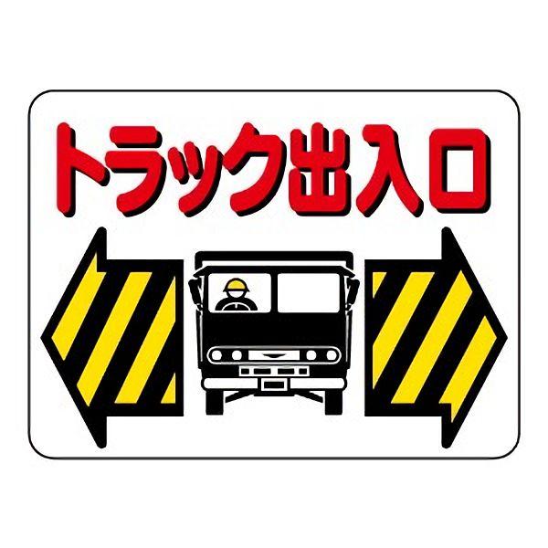 車両出入口標識 305-01 トラッ...