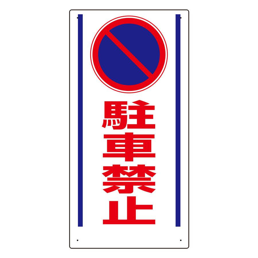 車両出入口標識 305-27 駐車禁止   【ミドリ安全】公式通販