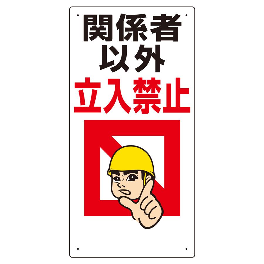 立入禁止標識 307−01 関係者以外立入禁止