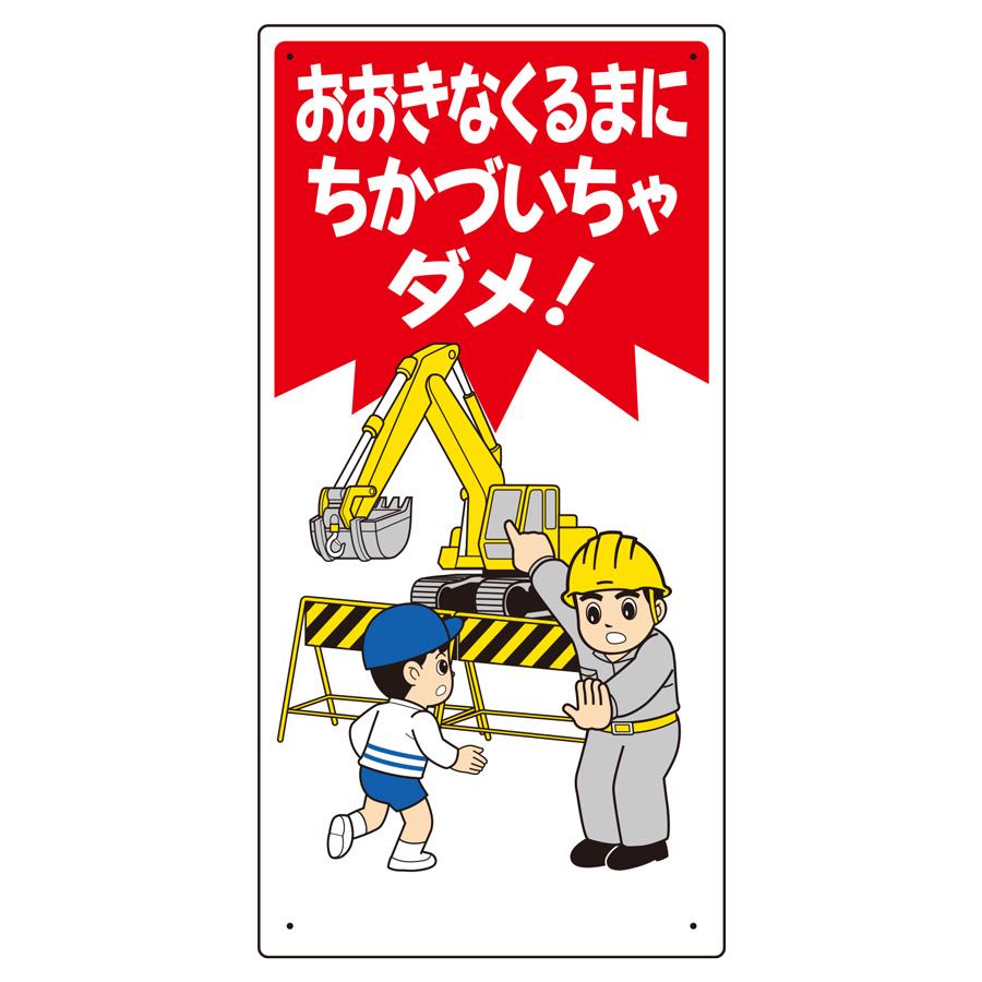 子供向け標識 307−18 おおきなくるまにちかづいちゃダメ!