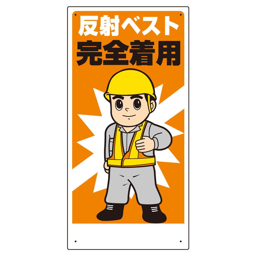 保護具関係標識 308−12 反射ベスト完全着用