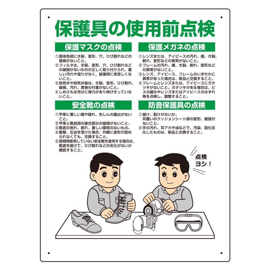 保護具の使用前点検 308−15