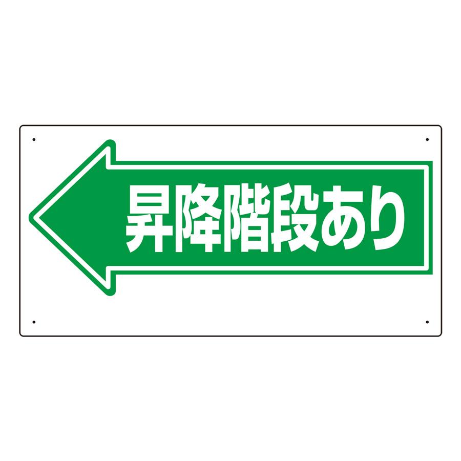 通路標識 311−10 ←昇降階段あり