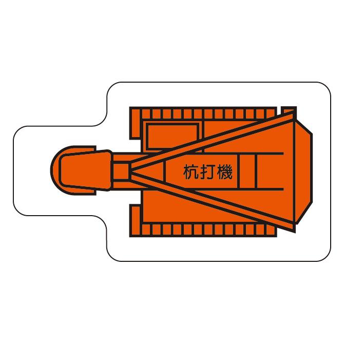 重機車両マグネット 315−30 (小) 杭打機