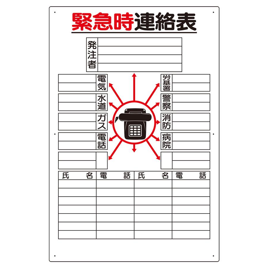 緊急時連絡表 317−43 紙 (大)