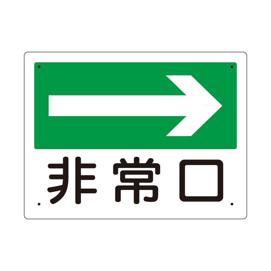 消防標識 319−24 非常口 (右矢印)