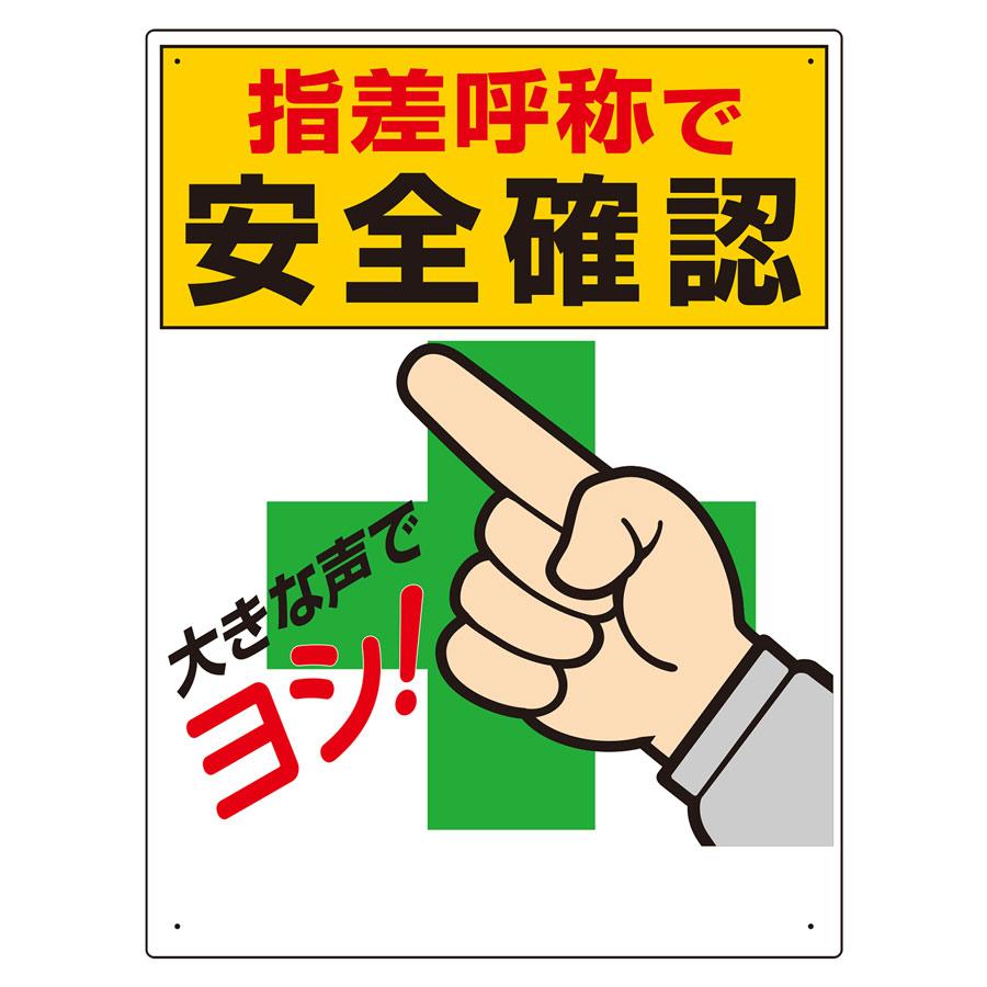 指差呼称標識 320−25 指差呼称で安全確認