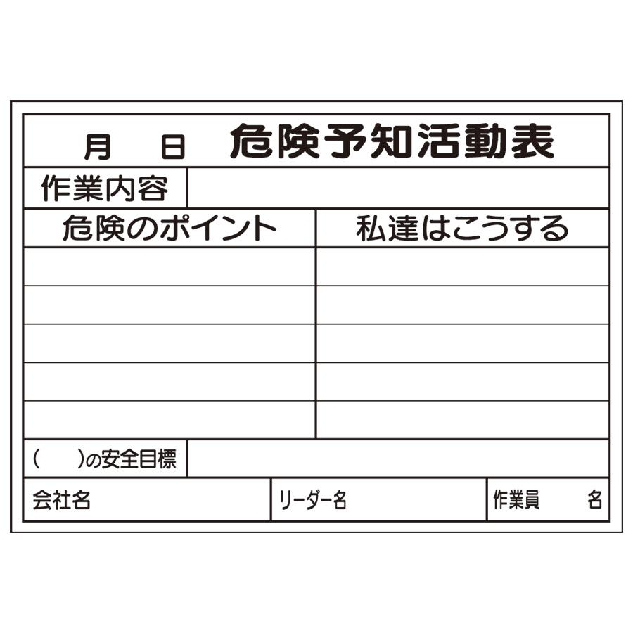 樹脂製KYボード (防雨型) 320−28 書込み専用用紙 A3