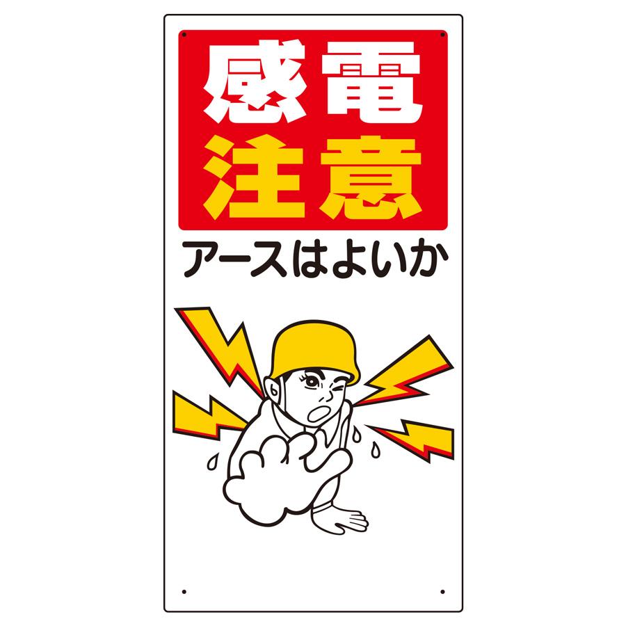 電気関係標識 325−01 感電注意アースはよいか