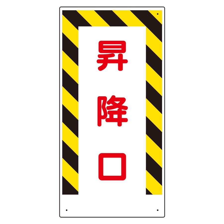 足場関係標識 330−05 昇降口