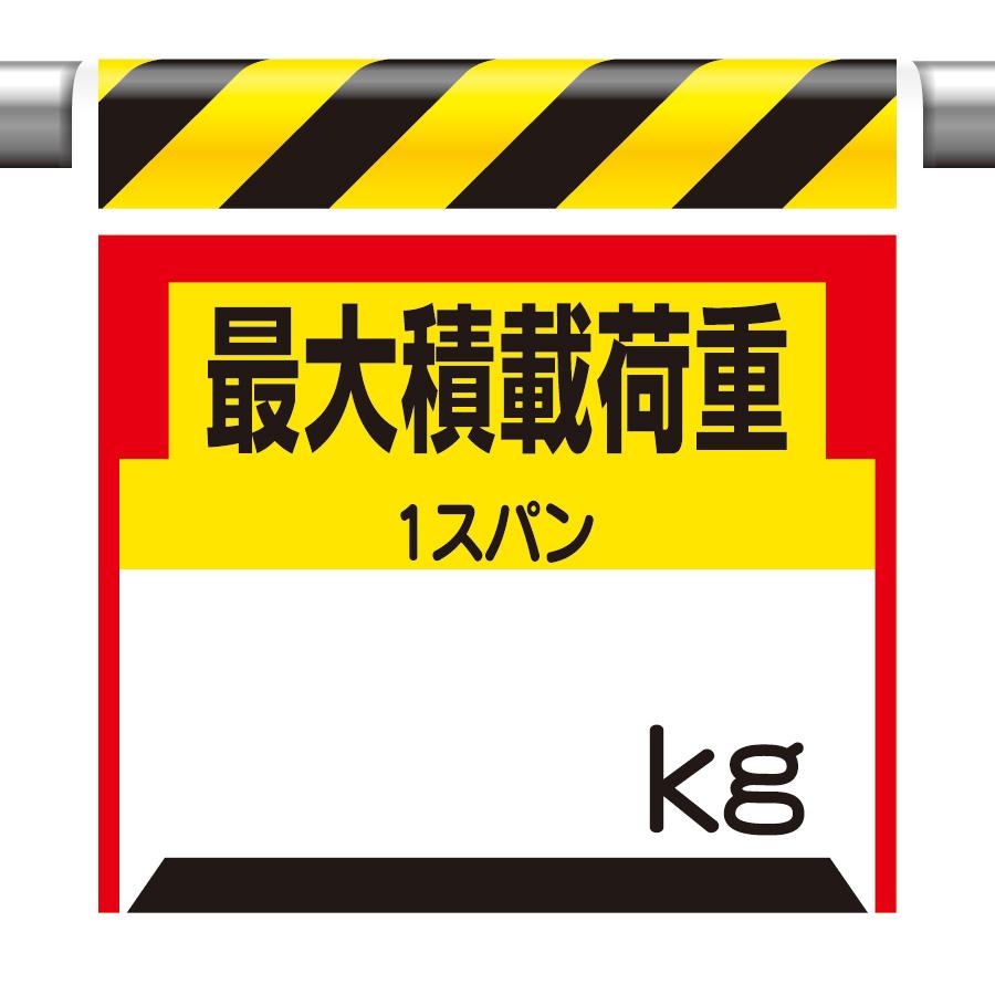 ワンタッチ取付標識 330−21 最大積載荷重○�s
