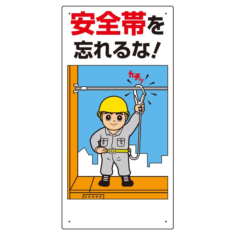 安全帯関係標識 335−01 安全帯を忘れるな!