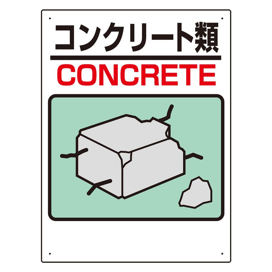 建設副産物標識 339−06A コンクリート類
