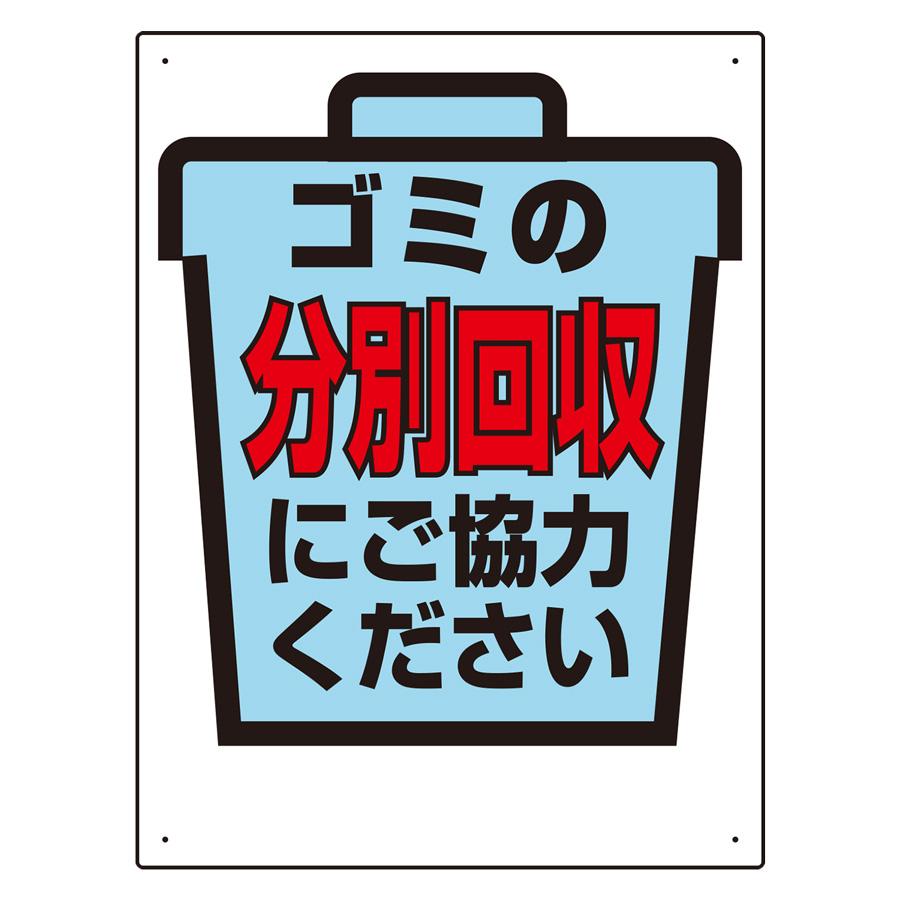 一般廃棄物分別標識 339−09 ゴミの分別回収にご協力ください