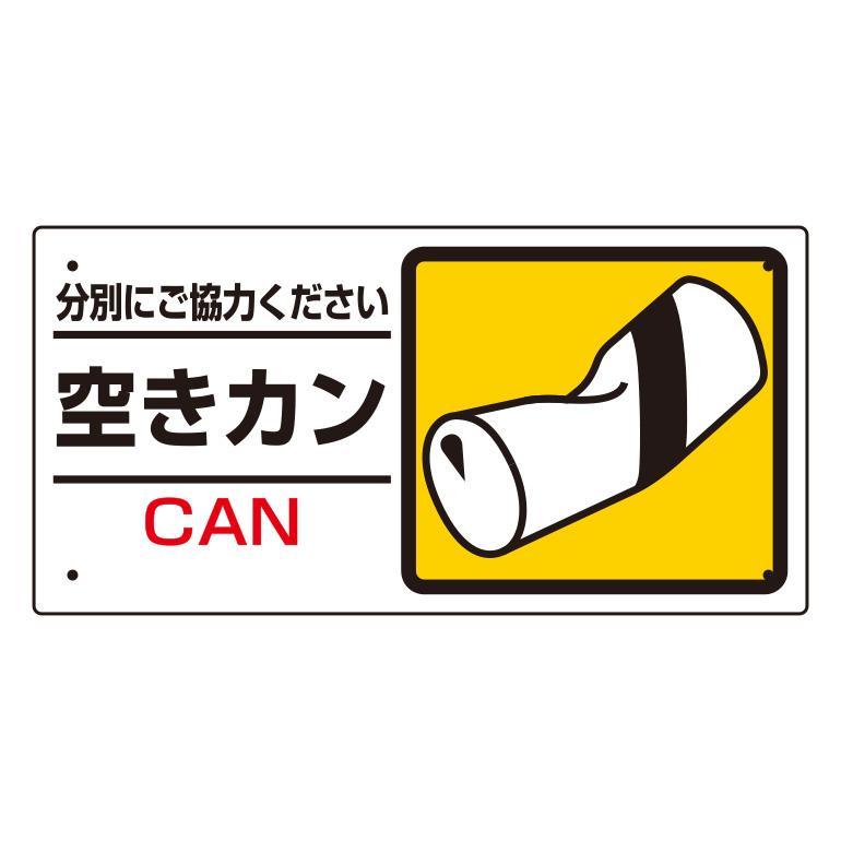 産業廃棄物標識 339−26 空きカン