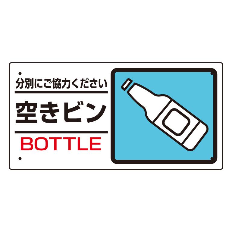 産業廃棄物標識 339−27 空きビン