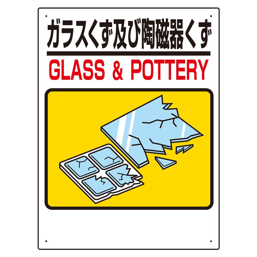 建設副産物分別標識 339−71 ガラスくず及び陶磁器