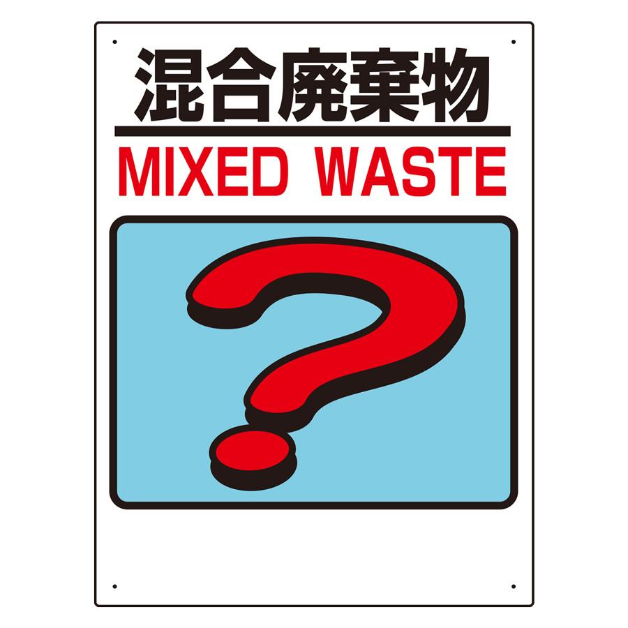 建設副産物分別標識 339−75 混合廃棄物