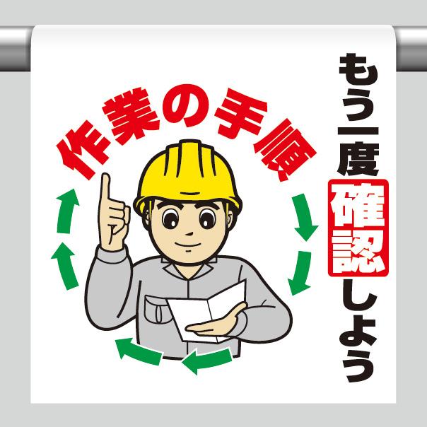 ワンタッチ取付標識 340−101 もう一度確認しよう作業の手順