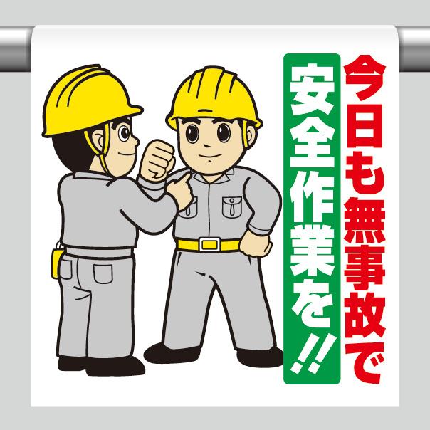 ワンタッチ取付標識 340−106 今日も無事故で安全作業を!