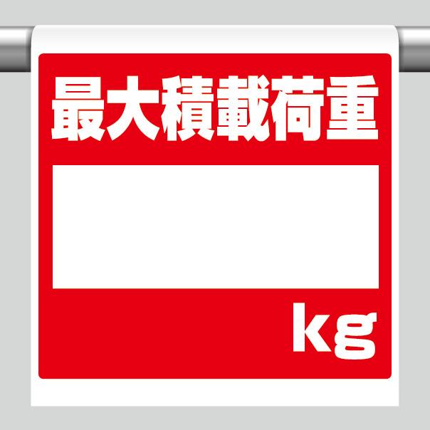 ワンタッチ取付標識 340−113 最大積載荷重