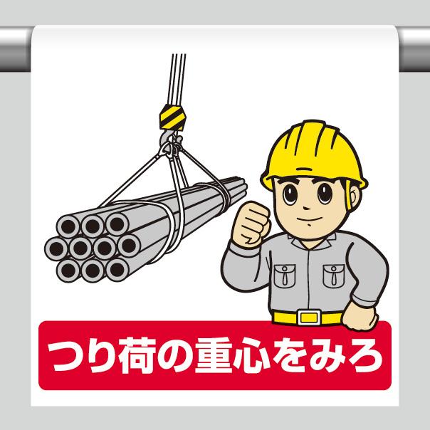 ワンタッチ取付標識 340−121 つり荷の重心をみろ