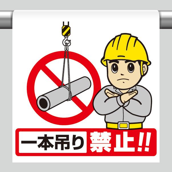 ワンタッチ取付標識 340−122 一本吊り禁止!!