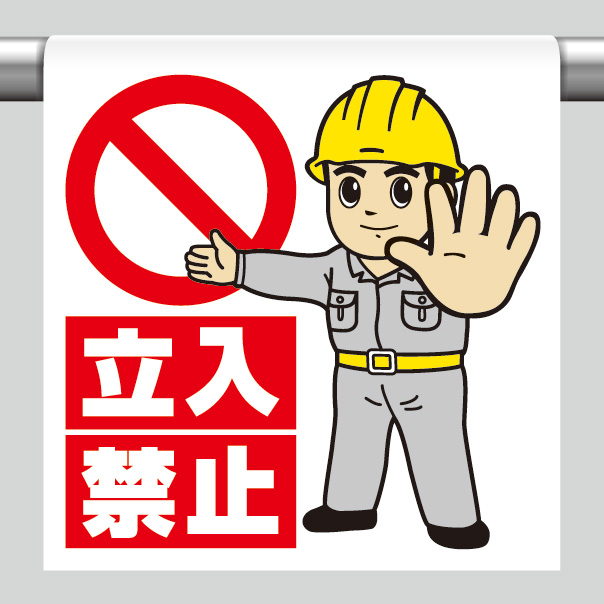 ワンタッチ取付標識 340−63A 立入禁止