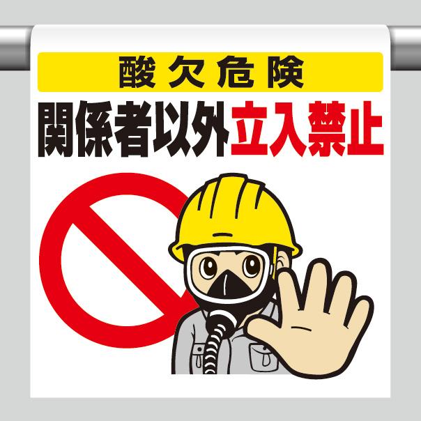 ワンタッチ取付標識 340−72 酸欠危険関係者以外立入禁止
