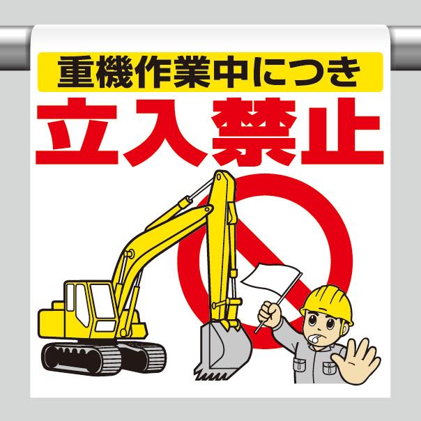 ワンタッチ取付標識 340−74 重機作業中につき立入禁止